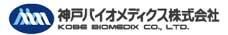 神戸バイオメディクス株式会社